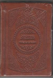 Al-quran Mushaf Darusalam Kulit Coklat ukuran 7 x 10